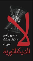 """Media strike poster reads in Arabic """"a constitution that terminates rights and r"""